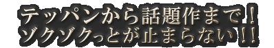 イチオシ☆話題作