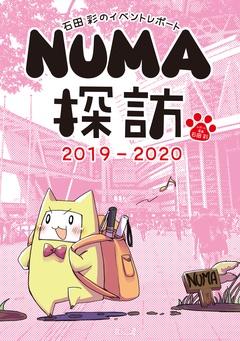 石田彩のイベントレポート NUMA探訪