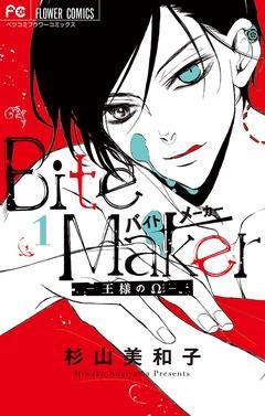 Bite Maker~王様のΩ~【期間限定 無料お試し版】